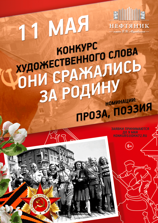 konkurs_hudozhestvennoe_slovo_420%d1%85594-29059955-v1