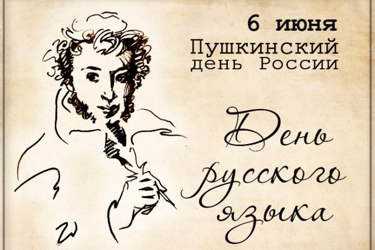 pushkinskij-den-rossii-den-russkogo-yazyka-1