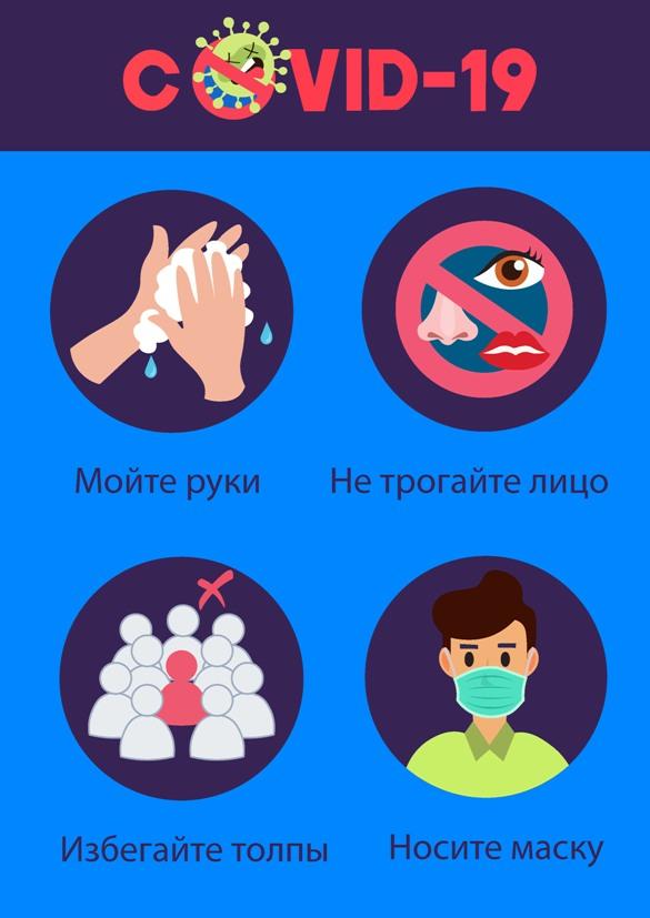plakat_koronavirus